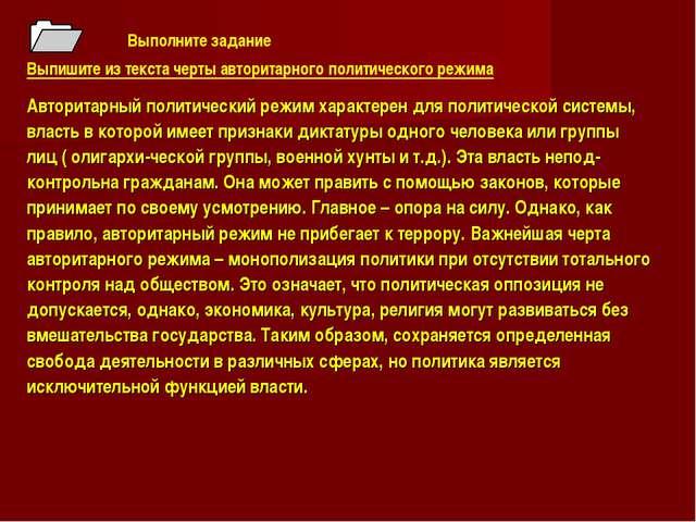 Выполните задание Выпишите из текста черты авторитарного политического режима...