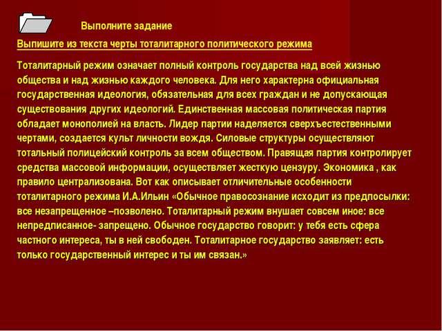 Выполните задание Выпишите из текста черты тоталитарного политического режима...