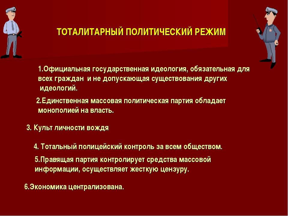 ТОТАЛИТАРНЫЙ ПОЛИТИЧЕСКИЙ РЕЖИМ 1.Официальная государственная идеология, обяз...