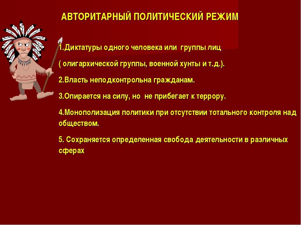 АВТОРИТАРНЫЙ ПОЛИТИЧЕСКИЙ РЕЖИМ 1.Диктатуры одного человека или группы лиц (...