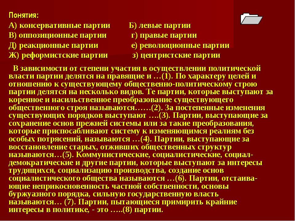 Понятия: А) консервативные партии Б) левые партии В) оппозиционные партии г)...