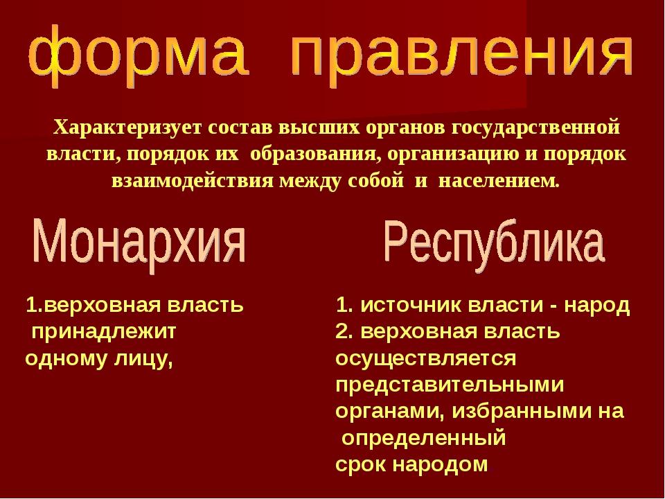Характеризует состав высших органов государственной власти, порядок их образо...