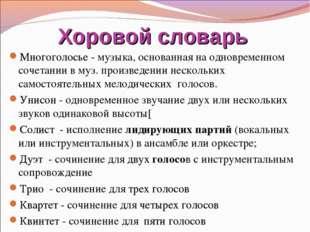 Хоровой словарь Многоголосье - музыка, основанная на одновременном сочетании