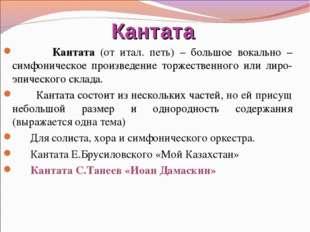 Кантата Кантата (от итал. петь) – большое вокально – симфоническое произведен
