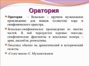 Оратория Оратория - Вокально – крупное музыкальное произведение для певцов (с
