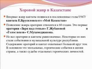 Хоровой жанр в Казахстане Впервые жанр кантаты появился в послевоенные голы/1