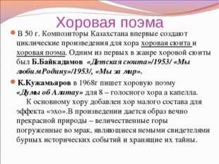 Хоровая поэма В 50 г. Композиторы Казахстана впервые создают циклические прои