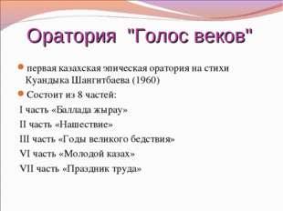 """Оратория """"Голос веков"""" первая казахская эпическая оратория на стихи Куандыка"""