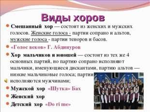 Виды хоров Смешанный хор — состоит из женских и мужских голосов. Женские голо