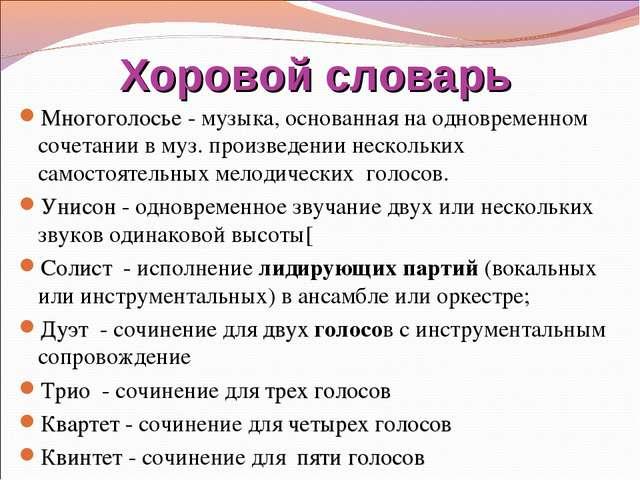 Хоровой словарь Многоголосье - музыка, основанная на одновременном сочетании...