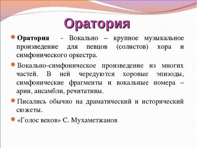 Оратория Оратория - Вокально – крупное музыкальное произведение для певцов (с...