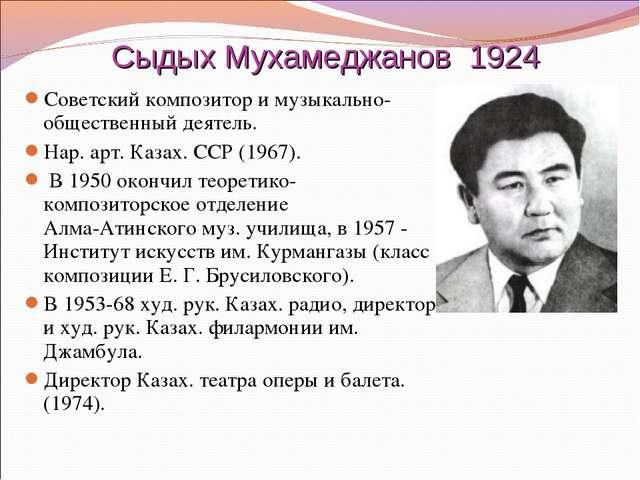 Сыдых Мухамеджанов 1924 Советский композитор и музыкально-общественный деятел...
