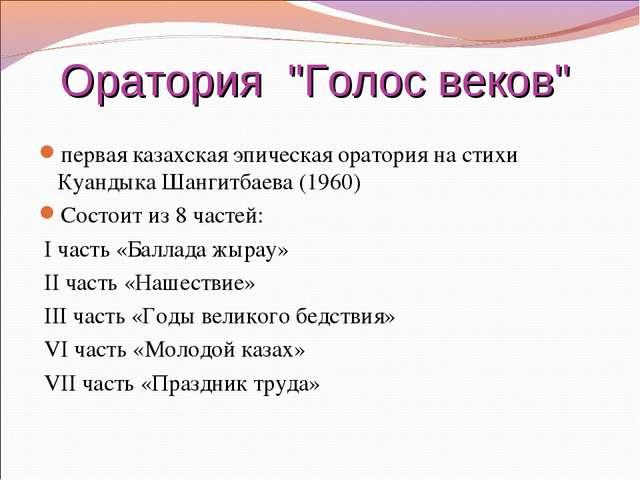"""Оратория """"Голос веков"""" первая казахская эпическая оратория на стихи Куандыка..."""