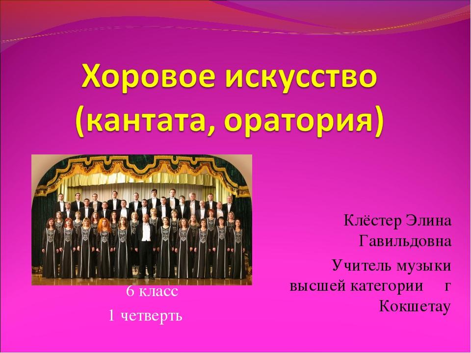 6 класс 1 четверть Клёстер Элина Гавильдовна Учитель музыки высшей категории...