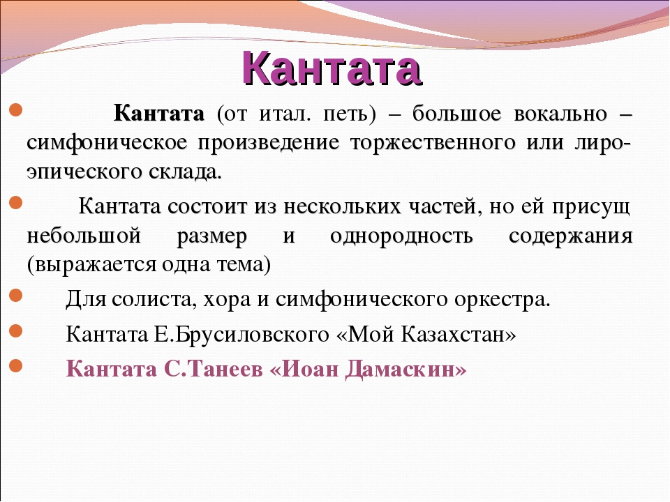 Кантата Кантата (от итал. петь) – большое вокально – симфоническое произведен...