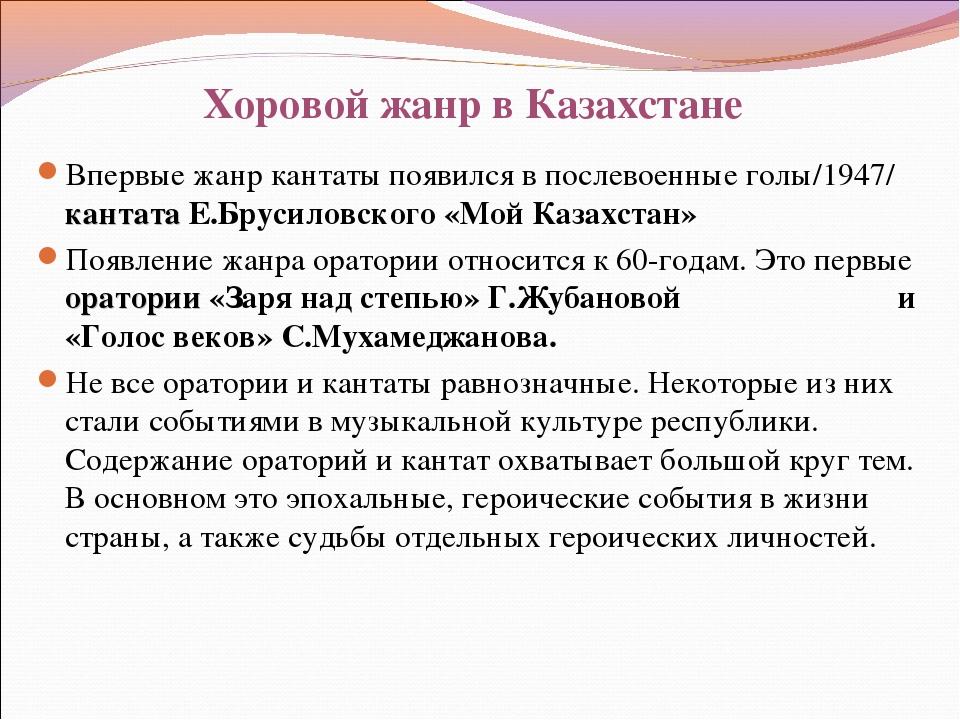 Хоровой жанр в Казахстане Впервые жанр кантаты появился в послевоенные голы/1...