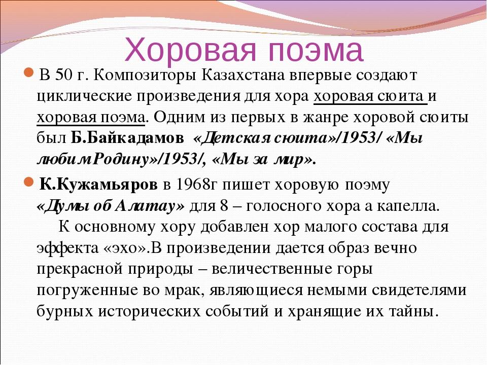 Хоровая поэма В 50 г. Композиторы Казахстана впервые создают циклические прои...