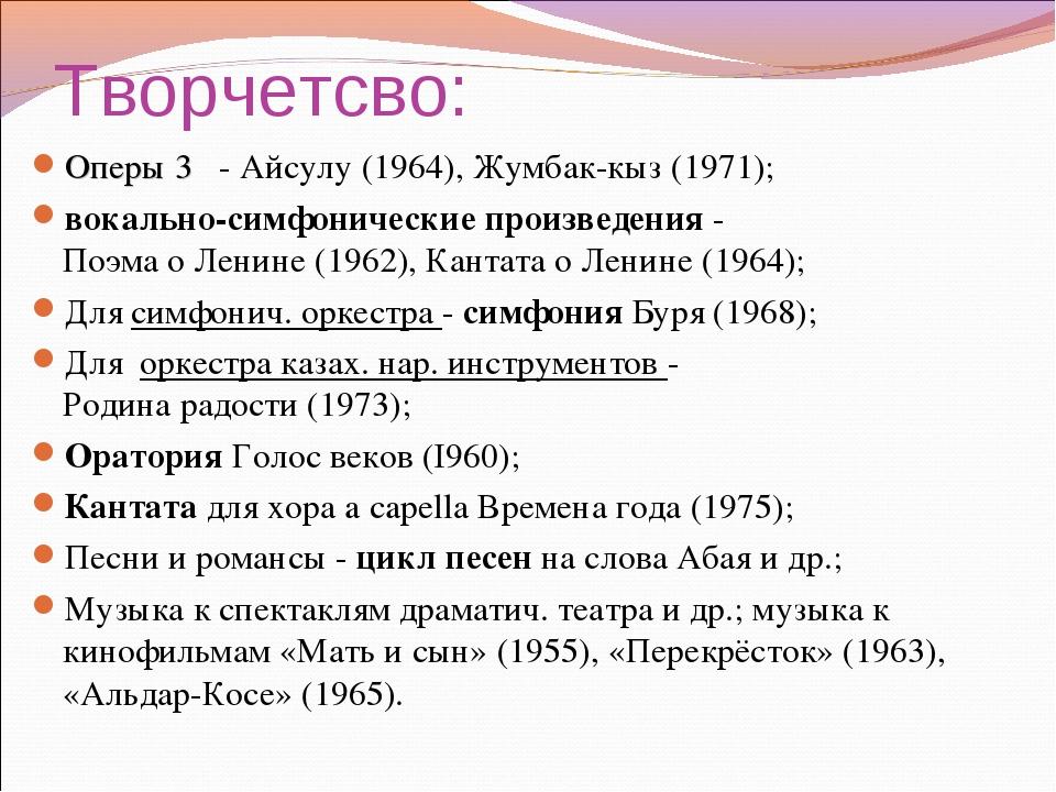 Творчетсво: Оперы 3 - Айсулу (1964), Жумбак-кыз (1971); вокально-симфонически...