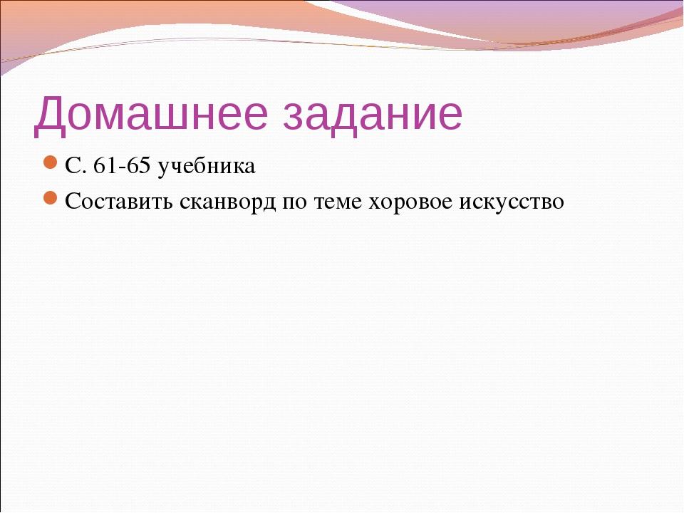 Домашнее задание С. 61-65 учебника Составить сканворд по теме хоровое искусство