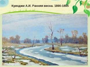 Куинджи А.И. Ранняя весна. 1890-1895 *