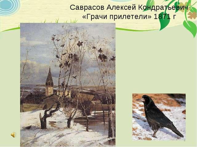 Саврасов Алексей Кондратьевич «Грачи прилетели» 1871 г *
