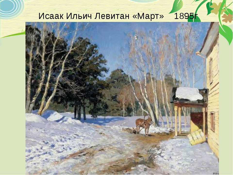 Исаак Ильич Левитан «Март» 1895г *