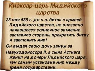 Киаксар-царь Мидийского царства 28 мая 585 г. до н.э. битва с армией Лидийско