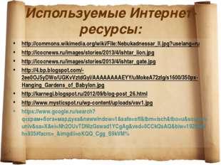 Используемые Интернет-ресурсы: http://commons.wikimedia.org/wiki/File:Nebukad