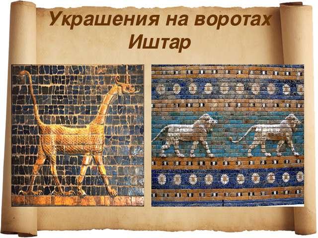 Украшения на воротах Иштар