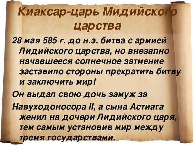 Киаксар-царь Мидийского царства 28 мая 585 г. до н.э. битва с армией Лидийско...