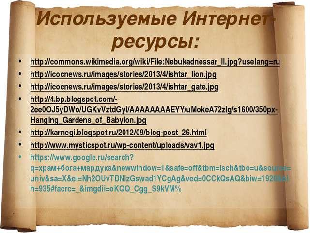 Используемые Интернет-ресурсы: http://commons.wikimedia.org/wiki/File:Nebukad...