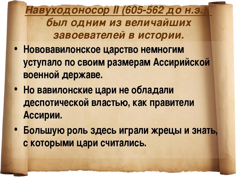 Навуходоносор II (605-562 до н.э.), был одним из величайших завоевателей в ис...