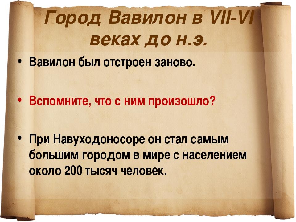 Город Вавилон в VII-VI веках до н.э. Вавилон был отстроен заново. Вспомните,...