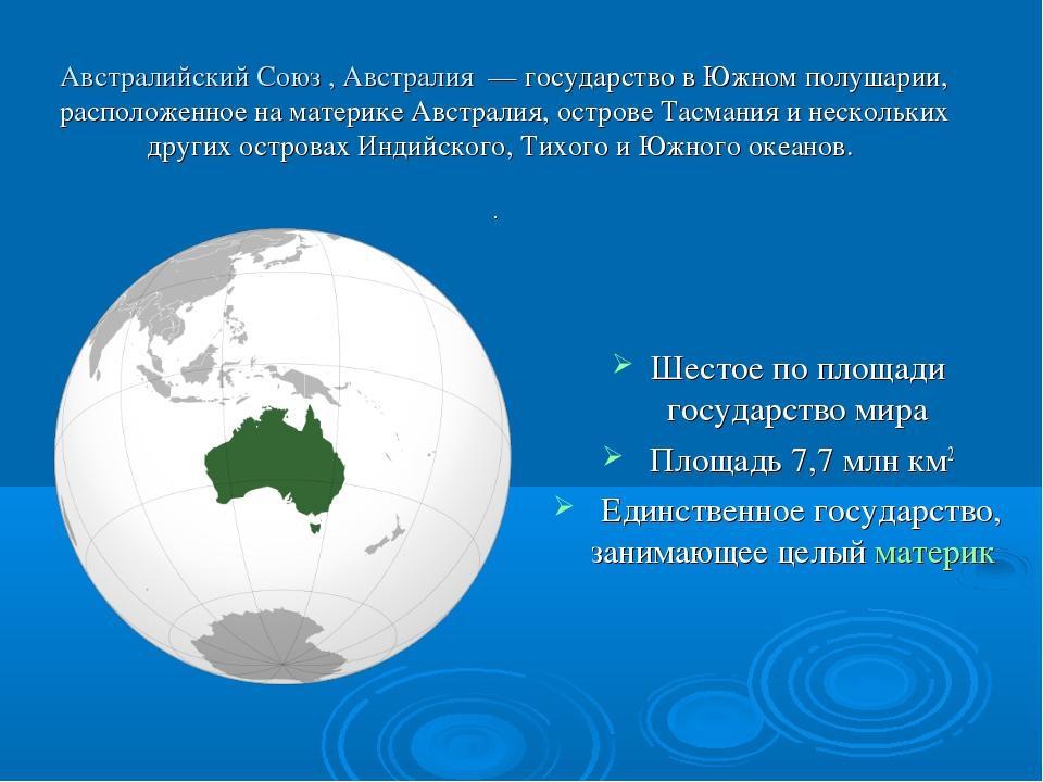 Австралийский Союз , Австралия — государство в Южном полушарии, расположенно...