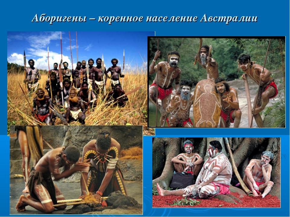 Аборигены – коренное население Австралии