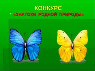 КОНКУРС «ЗНАТОКИ РОДНОЙ ПРИРОДЫ»
