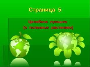 Страница 5 Целебное лукошко (о полезных растениях)