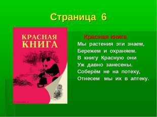 Страница 6 Красная книга Мы растения эти знаем, Бережем и охраняем. В книгу К