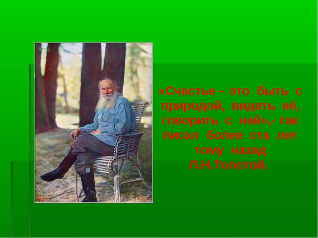 «Счастье – это быть с природой, видеть её, говорить с ней»,- так писал более...