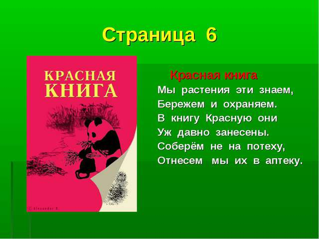 Страница 6 Красная книга Мы растения эти знаем, Бережем и охраняем. В книгу К...