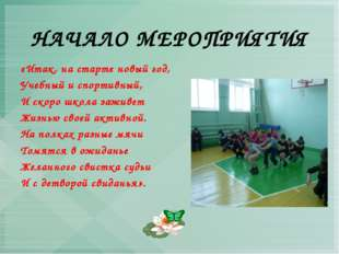 НАЧАЛО МЕРОПРИЯТИЯ «Итак, на старте новый год, Учебный и спортивный, И скоро