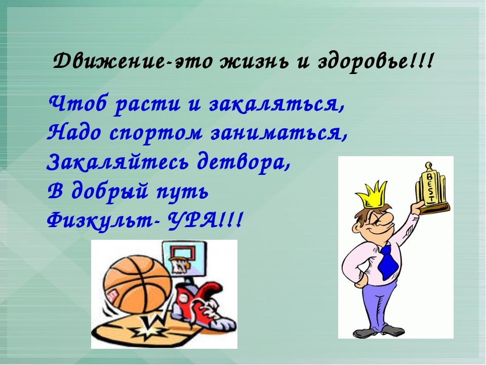Движение-это жизнь и здоровье!!! Чтоб расти и закаляться, Надо спортом заним...