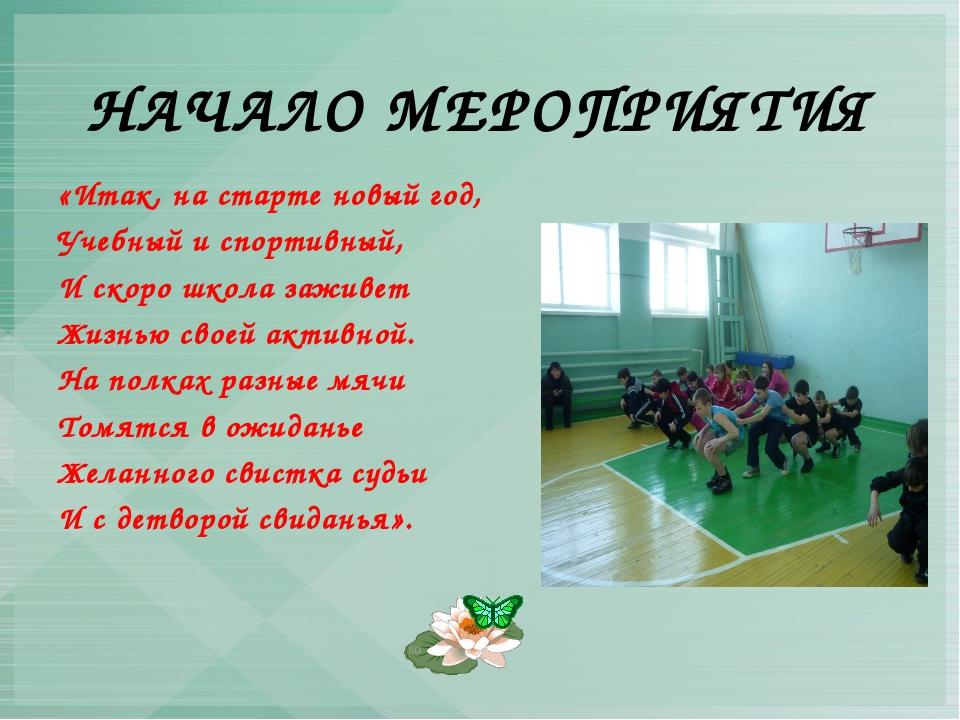 НАЧАЛО МЕРОПРИЯТИЯ «Итак, на старте новый год, Учебный и спортивный, И скоро...