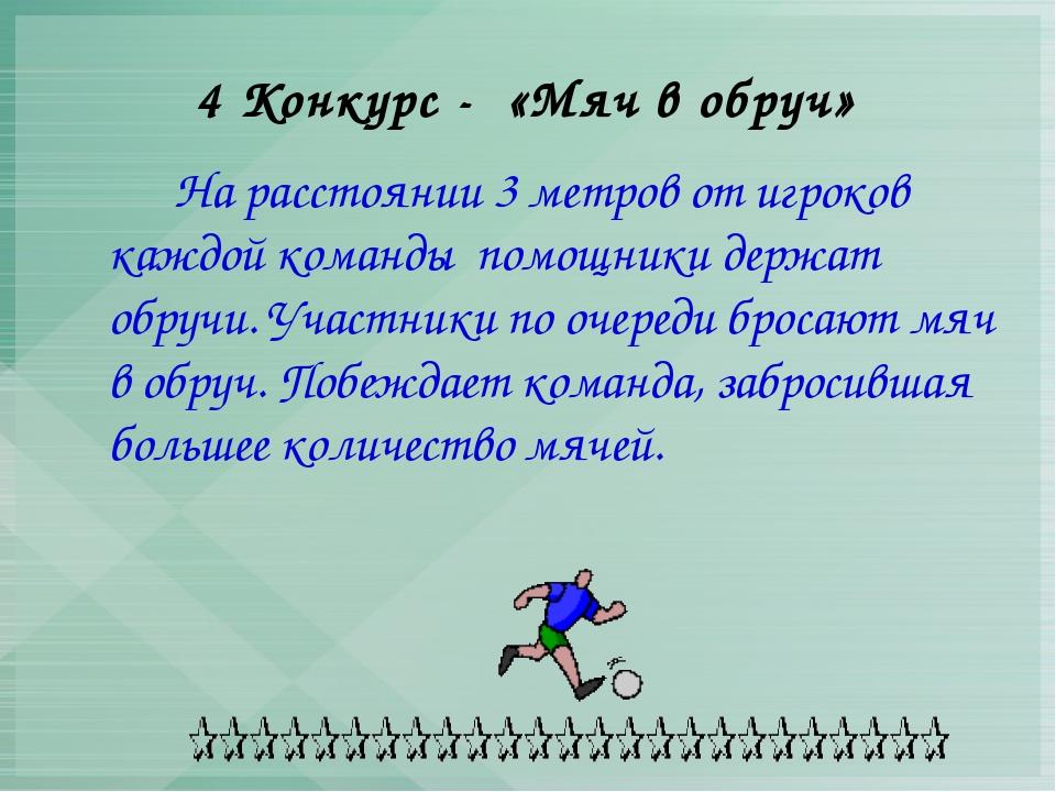 4 Конкурс - «Мяч в обруч» На расстоянии 3 метров от игроков каждой команды...