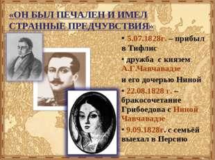 «ОН БЫЛ ПЕЧАЛЕН И ИМЕЛ СТРАННЫЕ ПРЕДЧУВСТВИЯ» 5.07.1828г. – прибыл в Тифлис д