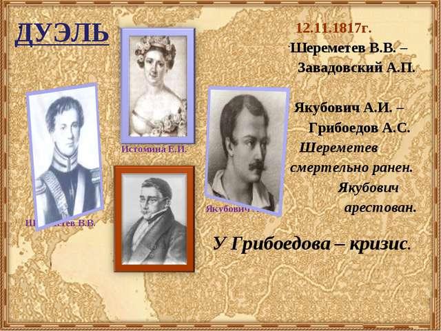 ДУЭЛЬ 12.11.1817г. Шереметев В.В. – Завадовский А.П. Якубович А.И. – Грибоедо...