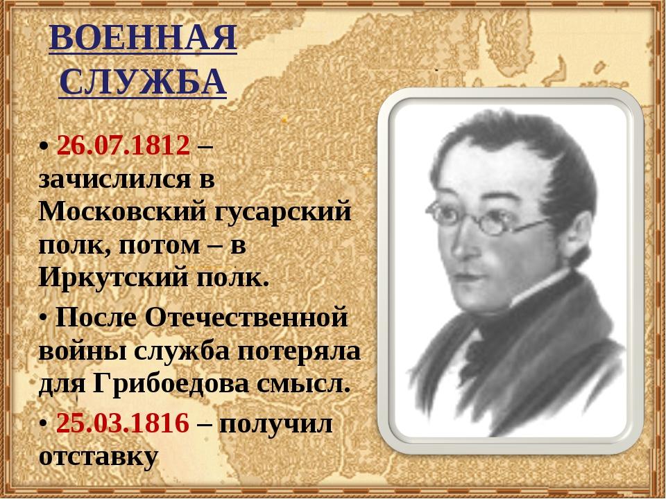 ВОЕННАЯ СЛУЖБА 26.07.1812 – зачислился в Московский гусарский полк, потом – в...