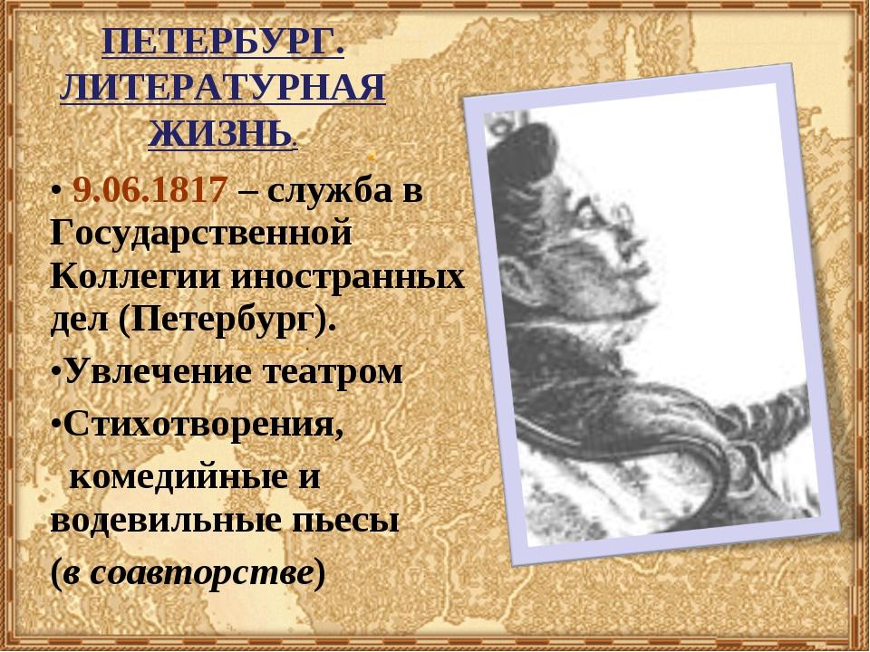 ПЕТЕРБУРГ. ЛИТЕРАТУРНАЯ ЖИЗНЬ. 9.06.1817 – служба в Государственной Коллегии...