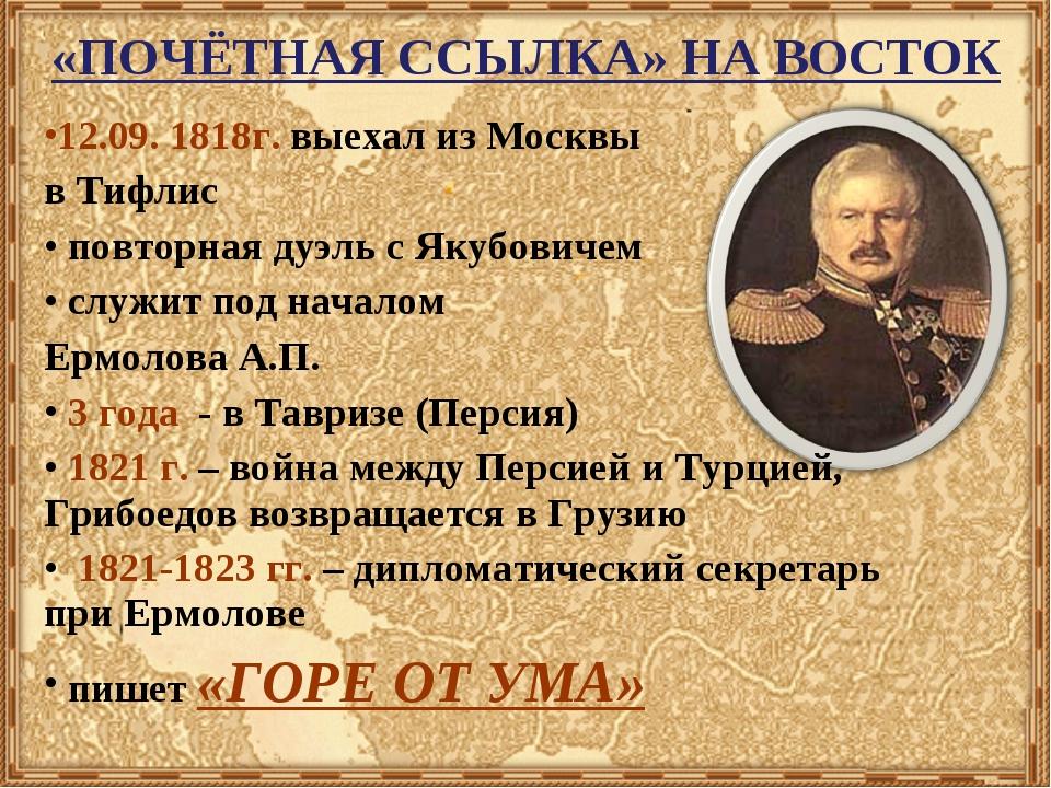 «ПОЧЁТНАЯ ССЫЛКА» НА ВОСТОК 12.09. 1818г. выехал из Москвы в Тифлис повторная...