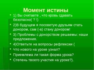 Момент истины 1) Вы считаете , что кровь сдавать безопасно( ? !) 2)В будущем